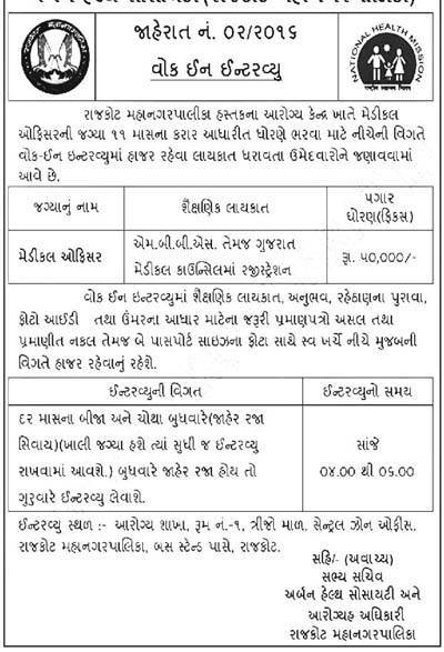 RMC, Rajkot Medical Officer Recruitment 2016