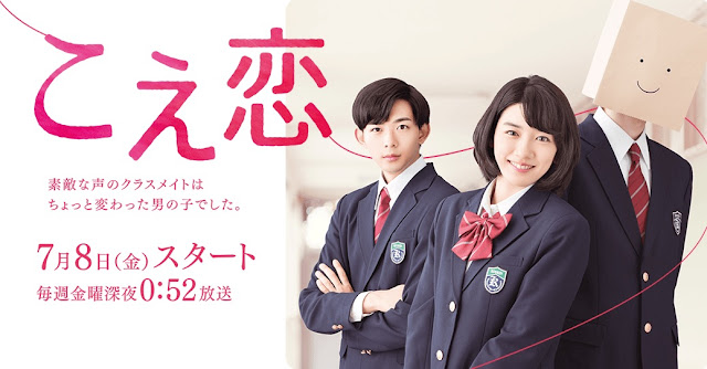 Download Dorama Jepang Koe Koi Batch Subtitle Indonesia