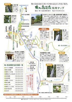 梅ヶ島温泉散策マップ