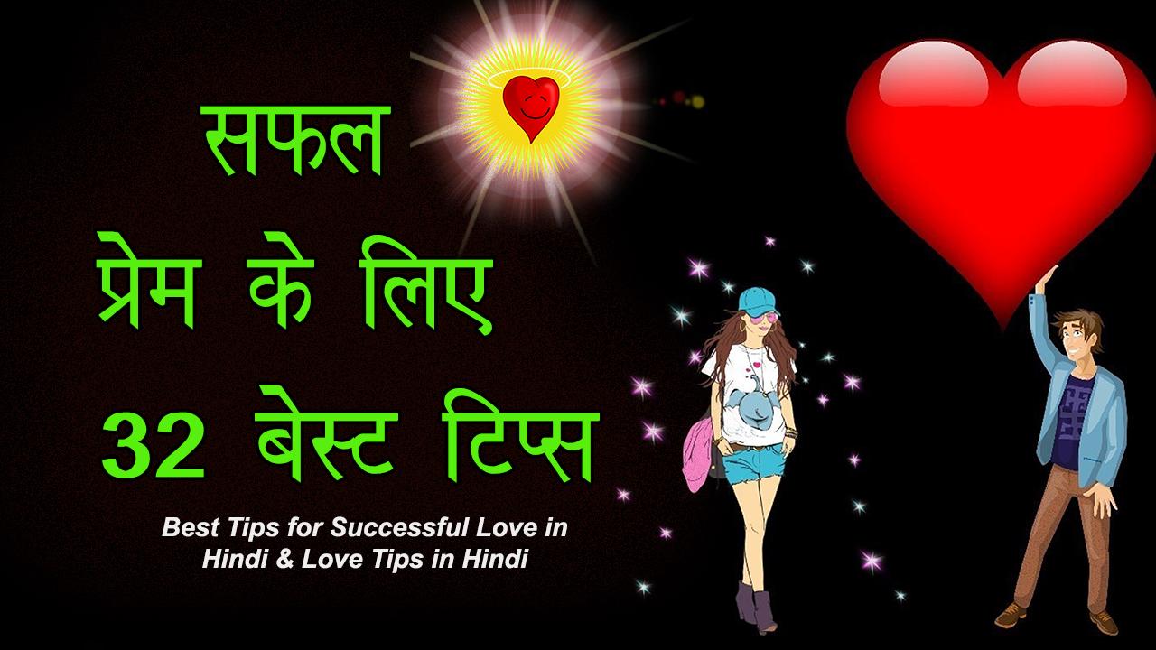 सफल प्रेम के लिए 27 बेस्ट टिप्स -  Best Tips for Successful Love in Hindi - Love Tips in Hindi