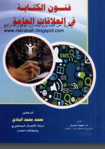 كتاب اسس الخدمة الاجتماعية pdf