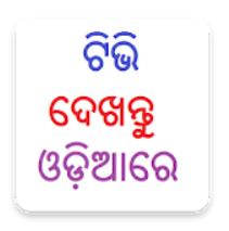 Odia TV - ଓଡିଆ ଟିଭି - Oriya TV Apps