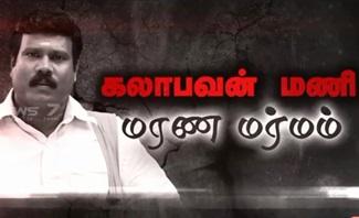 Kalabhavan Mani Mystery Death | News 7 Tamil