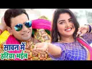 Saawan Me Hariyar Bhayil Video Song