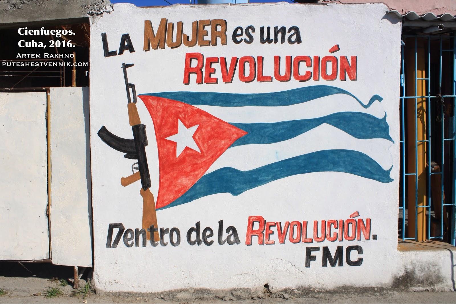 Кубинский флаг и автомат