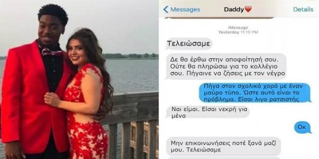 32cad6aa559 Όποιος έχει αμφιβολίες ότι ο ρατσισμός ακόμα ζει και βασιλεύει χρειάζεται  μόνο να ρίξει μια ματιά στα σοκαριστικά μηνύματα που έστειλε ένας πατέρας  στην ...