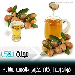"""فوائد زيت اركان المغربي """" الذهب السائل """""""