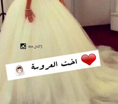 اخت العروسة