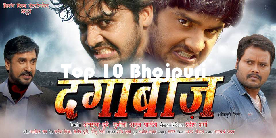 First look Poster Of Bhojpuri Movie Dagaabaaz Feat Manoj R. Pandey, Sanjay Pandey Latest movie wallpaper, Photos