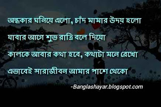 good night love message in bengali