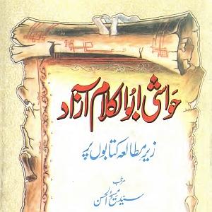 hawashi-maulana-azad
