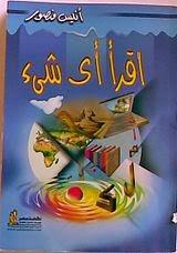 تحميل كتاب أقرأ اى شئ pdf لانيس منصور
