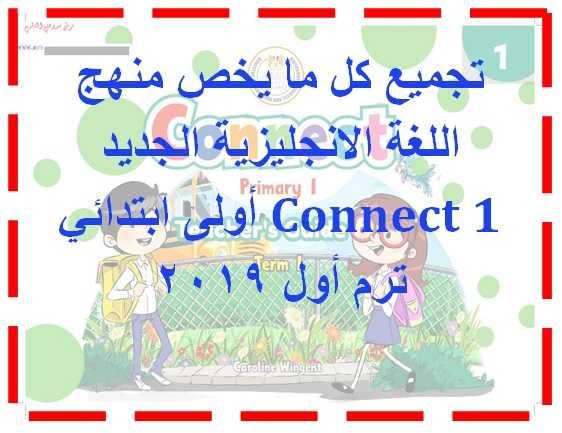 تجميع كل ما يخص منهج اللغة الانجليزية الجديد Connect 1 أولى ابتدائي ترم أول 2019
