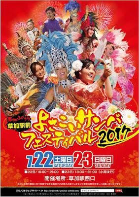 草加駅前よさこいサンバフェスティバル2017