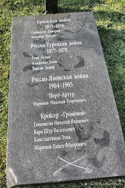 Avdarma -  Cimitirul eroilor - Placă comemorativă (apare un erou ce a murit la Port Arthur, în timpul războiului ruso-japonez)