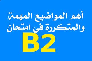 أهم المواضيع المهمة والمتكررة في امتحان B2