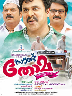 sound thoma, sound thoma malayalam full movie, sound thoma song, sound thoma cast, sound thoma malayalam movie, sound thoma full movie, sound thoma actress, sound thoma kanni penne, sound thoma actress name, sound thoma movie, sound thoma full movie download, sound thoma full movie online, sound thoma dileep, sound thoma full movie online watch free, sound thoma movie songs, sound thoma release date, sound thoma comedy, sound thoma heroine, sound thoma malayalam full movie hd, sound thoma movie online, sound thoma malayalam movie online, sound thoma title song, sound thoma trailer, sound thoma video, sound thoma video songs, sound thoma full movie watch online, sound thoma watch online, mallurelease