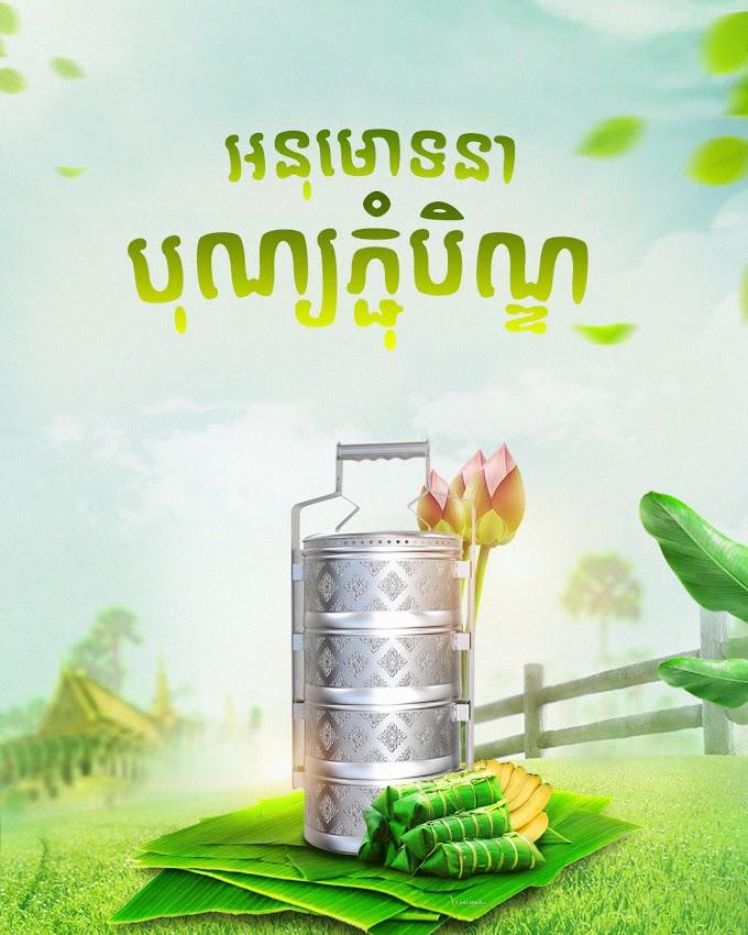 Pchum Ben Day - Cambodia Holiday photo