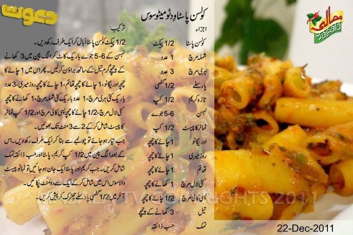 Recipe of Pasta in Urdu by Chef Zakir In Hindi Salad with White