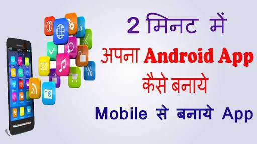 free android app कैसे बनाये