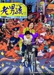 Trai Già: Mãnh Long Quá Giang - Old Boys: The Way of the Dragon