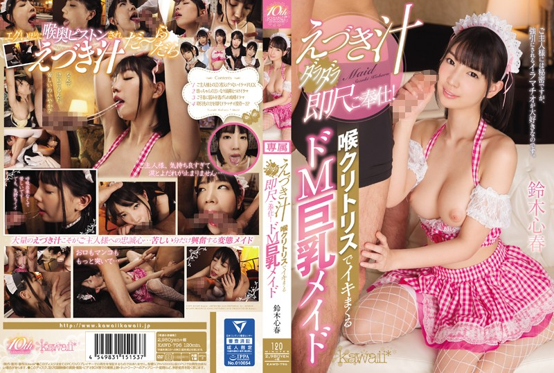 Ezuki Juice Lazy Immediate Scale Your Service!De Spree In The Throat Clitoris M Busty Maid Suzuki Kokoroharu [KAWD-796 Koharu Suzuki]
