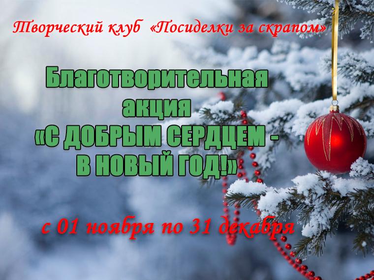 """Благотворительная акция """"С добрым сердцем - в Новый год!"""""""