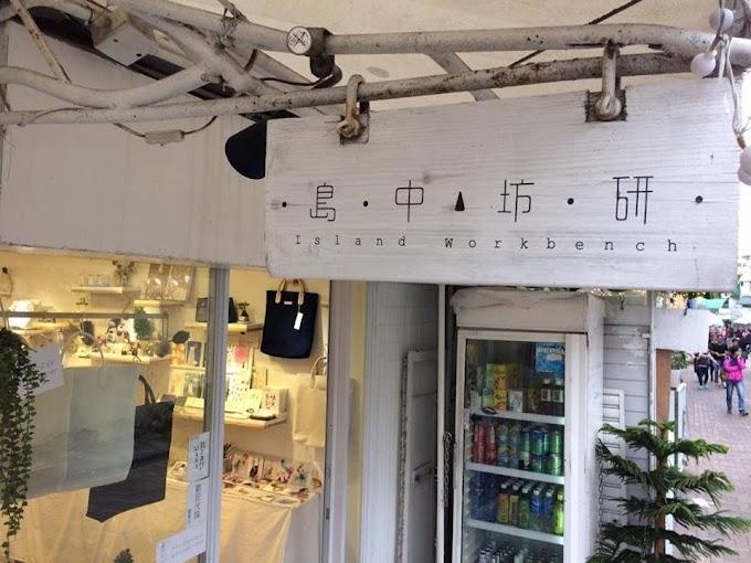 【香港製造】出於長洲的產物 本土主義「島中坊研」