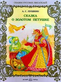 """НАШ КЛАСС: А.С.Пушкин """"Сказка о Золотом Петушке"""""""
