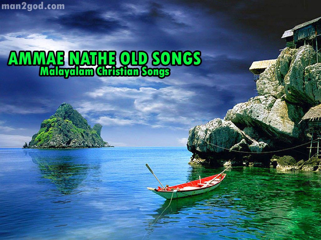 Ammae Nathe Old Songs Malayalam Christian Songs Free
