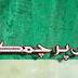 Palkon Par Chamkte Aansoo Novel By Sadia Abid Read Online pdf