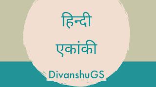 हिन्दी का पहला एकांकी
