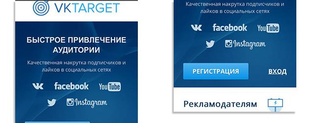 Подписчики vktarget в инстаграме