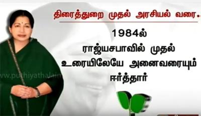 Full Life Story of Cheif Minister Jayalalithaa AIADMK