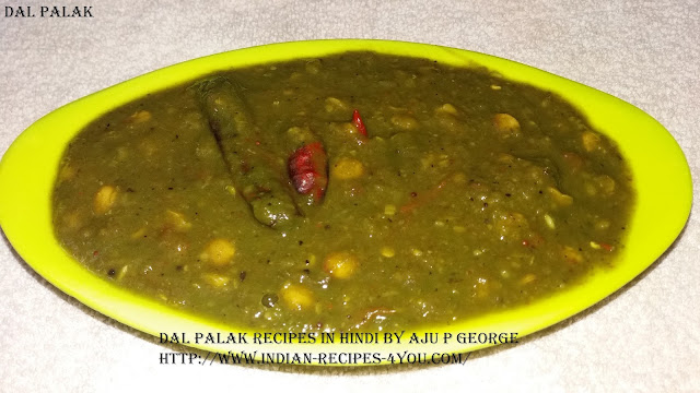 dal palak recipes in hindi by aju p george
