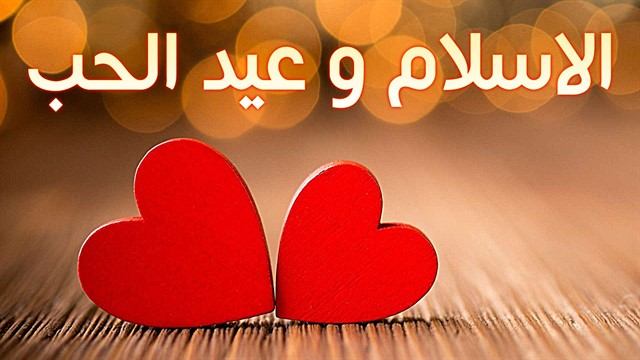 حكم الاحتفال بعيد الحب في الإسلام , Valentine's day