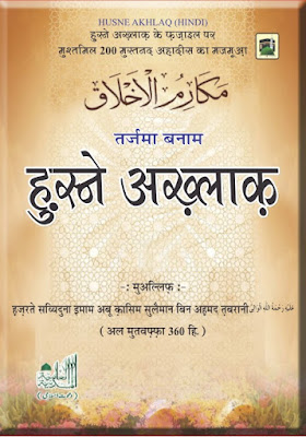 Husn-e-Akhlaq pdf in Hindi by Imam Ibne Ahmad Tabrani