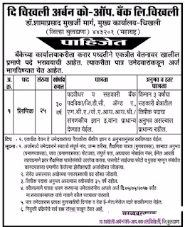 Chikhli-Urban-Co-Op-Bank-Clerk-Vacancy-2017