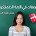 الصفات في اللغة الدنماركية adjektiver