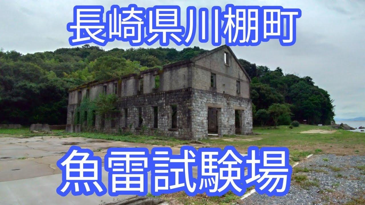 長崎県川棚町 片島公園(魚雷発...
