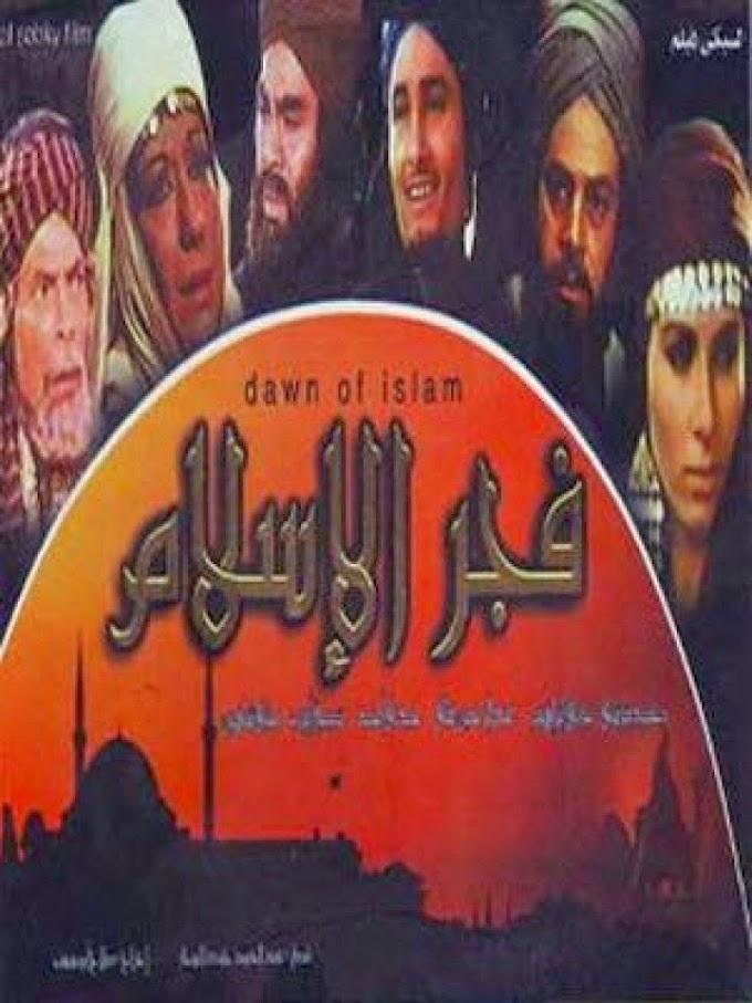 مشاهدة وتحميل فيلم فجر الإسلام 1971 اون لاين - Dawn of Islam