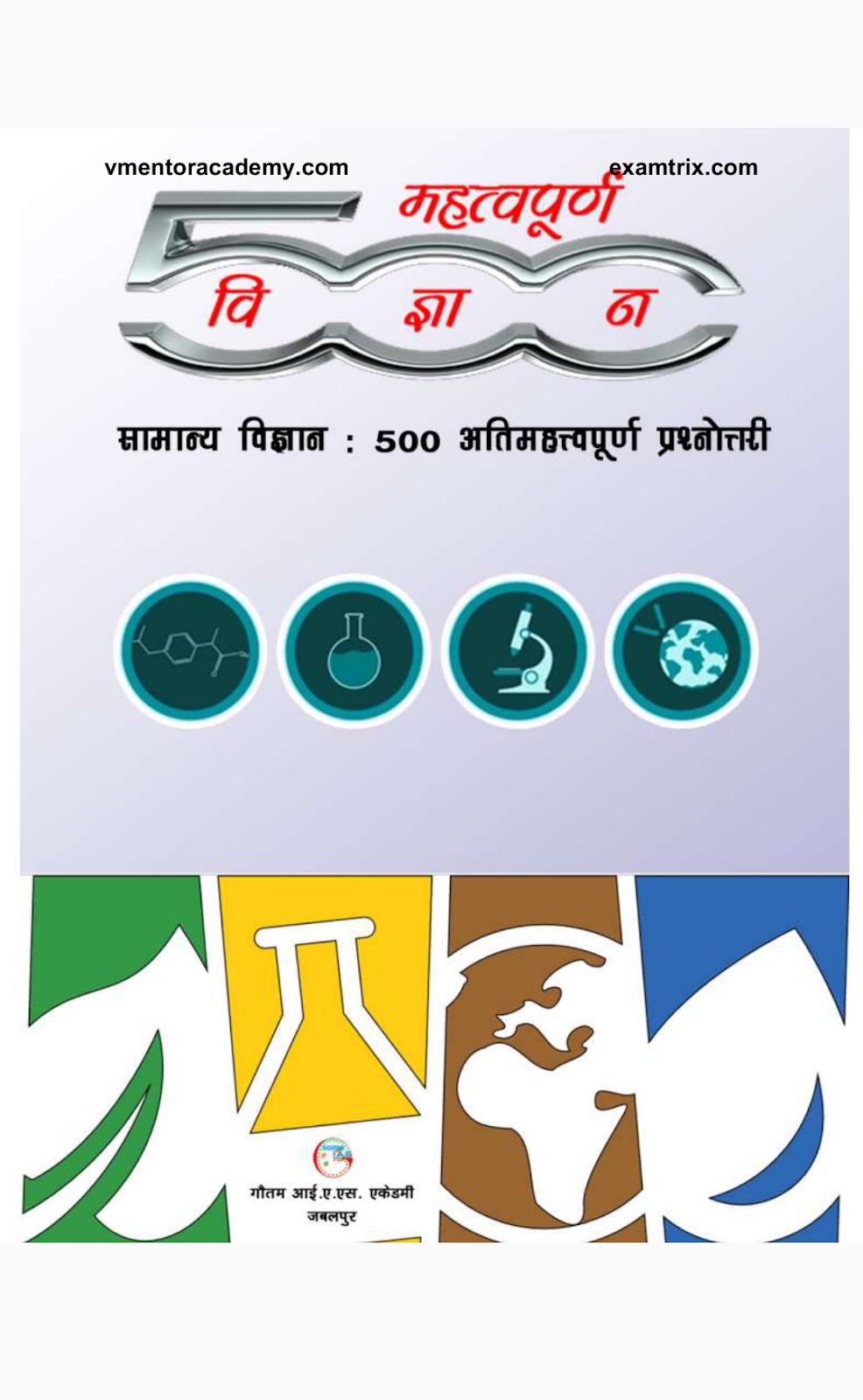 Mahatyapurn Vigyan l 500 Important Science Questions in Hindi l