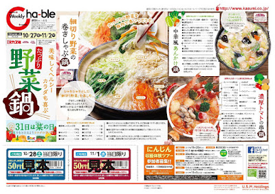 【PR】フードスクエア/越谷ツインシティ店のチラシ10月27日号
