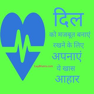 दिल को मजबूत बनाए रखने के लिए अपनाएं ये खास आहार | Dil ko majboot banaye rakhne ke liye apnaye ye khas aahar