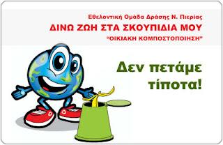 Η Εθελοντική Ομάδα Δράσης Ν. Πιερίας συγχαίρει τον Δήμο Κατερίνης