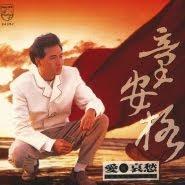 Angus Tung (Tong An Ge 童安格) - Ai Yu Ai Chou (愛與哀愁)