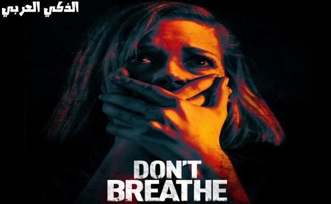 فيلم don t breathe 2016 مترجم