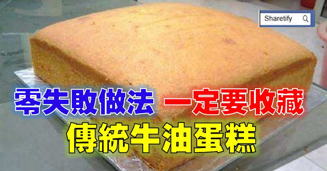 http://www.sharetify.com/2016/03/traditional-butter-cake.html