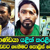 Police operation to Arrest Dunesh Priyashantha (Kondaya)