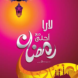 رمضان احلى مع لارا